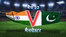 Rohit Sharma 140 ( 113 ) - India vs Pakistan world 2019 Highlights - World cup 2019 Ind vs pak