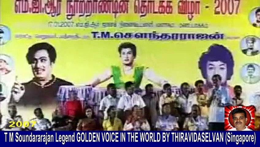 T M Soundararajan Legend & 2007 ஆம் ஆண்டு இராமவாரம் தோட்டத்தில் நடத்திய புரட்சித்தலைவர் விழாவின் பகுதிகள்