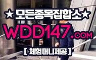 스크린경마사이트 WDD147。CΦΜ ☈알파고마권