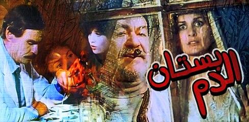 Bostan Al Dam Movie - فيلم بستان الدم