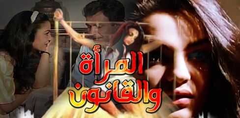The Woman and The Law movie - فيلم المراة والقانون