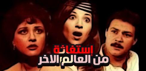 Estghaset Min Al-Aleem El-Akheer Movie - فيلم استغاثة من العالم الاخر