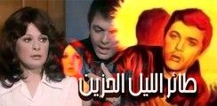 taaer el leil el hazeen movie - فيلم طائر الليل الحزين