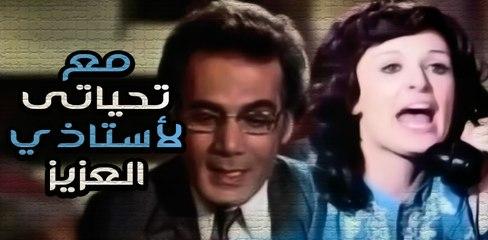 m3 t7yaty lostazy al3zez movie - فيلم مع تحياتي لاستاذي العزيز