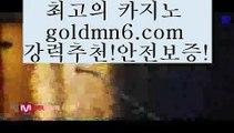 라이브바카라($,,$);;우리카지노- ( →【goldmn6。COM 】←) -바카라사이트 우리카지노 온라인바카라 카지노사이트 마이다스카지노 인터넷카지노 카지노사이트추천 ($,,$);;라이브바카라