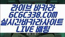 【바카라사이트추천】【바카라】 【 GCGC338.COM 】키노✅카지노✅ 1위카지노✅여행【바카라】【바카라사이트추천】