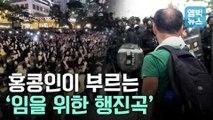 [엠빅뉴스] 홍콩은 지금 '검은 물결'..200만 성난 민심, 대체 왜??