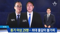 윤석열 후보자 지명 이후 검찰 폭풍전야…물갈이 규모는?
