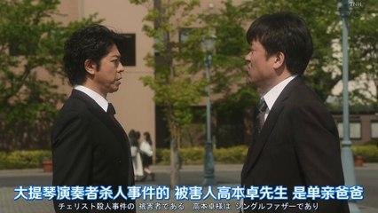 執事 西園寺的名推理2 第8集 END