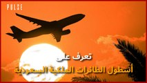 أسطول الطائرات الملكية السعودية