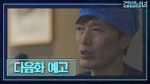 [forensic2]]Preview ep 11 - 12 검법남녀 시즌2  20190618