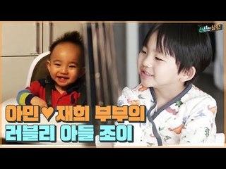 최초공개! 주아민♥유재희 시애틀 하우스와 러블리 아들 조이 [신션한 남편] 3회