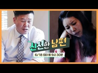 [4회 예고] 신션한 남편, 6월 18일 (화) 밤 9시 30분 방송