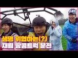 ※배꼽주의※ 뮤지의 생명을 위협하는(?) 예능잘알 재림의 땅콩트럭 [스릴킹] 4회