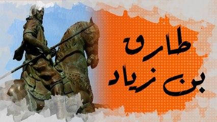 في الذاكرة #31 : طارق بن زياد الذي حول حلم المسلمين بدخول بلاد الفرنجة إلى حقيقة