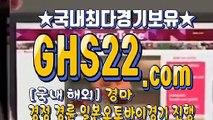 안전한경마사이트 ) (GHS 22. 시오엠) ) 국내경마