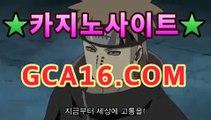 ❚실시간카지노❚➚➚ GCA16⡃COM  |shianboom78/pins/인터넷카지노【gca16.c0m★☆★】❚실시간카지노❚➚➚ GCA16⡃COM  |shianboom78/pins/