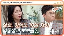 (1회) 박성광, 10살 차이 나는 남동생과 아직도 뽀뽀한다!?!? #내형제의연인들