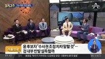 '격전장' 예고…윤석열 청문회, 주요쟁점?