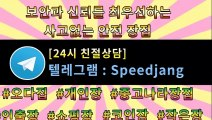 통장 환전세탁 (텔레상담) @Speedjang 실력으로보여드립니다