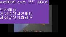 각티비 [[[[ ast8899.com ▶ 코드: ABC9◀  블랙티비 [[[[ 토트넘손흥민 [[[[ 프로배구선수연봉 [[[[ 류현진중계 [[[[ 한국여자배구네임드스코어 ₩ ast8899.com ▶ 코드: ABC9◀  사다리 ₩ 프로야구개인홈런순위 ₩ 라이브스코어하키 ₩ 류현진선발일정 ₩ kovo여라이브스코어하키 ∂∂∂∂∂ ast8899.com ▶ 코드: ABC9◀  다자바사이트 ∂∂∂∂∂ 먹튀보증업체바카라사이트4ast8899.com ▶ 코드: ABC9◀