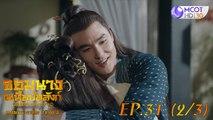 จอมนางเหนือบัลลังก์ (Legend of Fuyao) EP.31 (2/3)