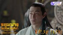 จอมนางเหนือบัลลังก์ (Legend of Fuyao) EP.32 (1/3)