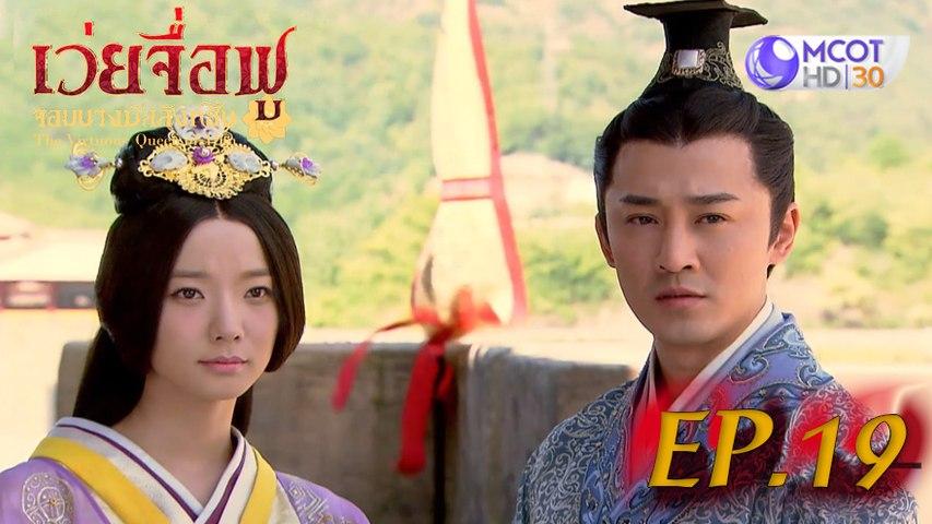 เว่ยจื่อฟู จอมนางบัลลังก์ฮั่น (The Virtuous Queen of Han)  ep.19