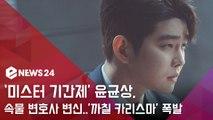 '미스터 기간제' 윤균상, 속물 변호사 변신...'까칠 카리스마' 폭발