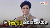 【直播】暂缓送中条例难平民愤,林郑月娥召开记者会