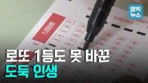 [엠빅뉴스] 로또 1등 당첨금 1년만에 탕진, 인생잠깐역전?!