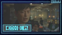 [forensic2]]Preview ep 13 - 14 검법남녀 시즌2  20190624