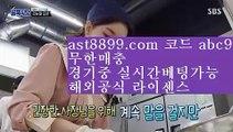 인터넷카지노주소  く  온라인토토 + ast8899.com ☆ 코드>>ABC9 + 온라인토토  く  인터넷카지노주소