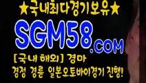 스크린경마사이트주소 ❁ 『SGM58.COM』 ❖ 일본경마사이트