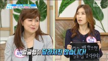 [LIVING] The answer to the question about Botox and filler,기분 좋은 날20190619