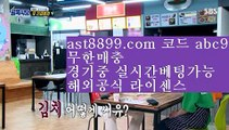kovo일정 ㉦ 마징가tv ┼┼ ast8899.com ▶ 코드: ABC9◀  배트맨마이페이지 ┼┼ 먹튀검증커뮤니티 ㉦ kovo일정