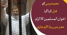 'Mohammad Morsi murdered', Akhwan-e-Muslimeen accused