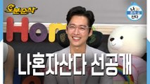 [오분순삭] 나혼자산다 선공개 : 이시언의 워터파크 방문기, 남궁민의 싱글라이프