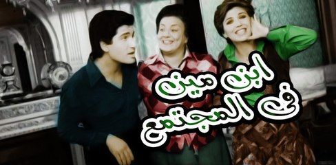Ebn Meen Fe Al Mogtma3 - فيلم ابن مين في المجتمع