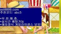 충환빠른 사이트 추천 ▶먹튀없는 사이트 ast8899.com 추천인 abc5 ▶충환빠른 사이트 추천