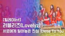 [인터뷰] 러블리즈(LOVELYZ), 러블리너스 향한 애정 꿀뚝뚝♥ 'Close To You'