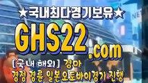 안전한경마사이트 ˂̵ GHS 22 . COM ˂̵ 국내경마