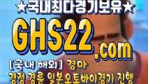 일본경마사이트주소 • [GHS22 . COM] • 한국경마사이트