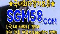 홍콩경마 ♙ S G M58.시오엠 ♙ 한국경마