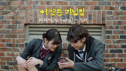 어쨌든 기념일 OST 하와이 (ha~why) - 민서