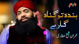 Banda Tou Gunahgar Hai - Imran Sheikh Attari New Kalaam - New Humd, Naat, Kalaam 1440/2019
