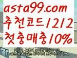 【우리카지노카지노】[[✔첫충,매충10%✔]]⤵사다리【asta777.com 추천인1212】사다리⤵【우리카지노카지노】[[✔첫충,매충10%✔]]