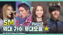 ★SM★ 역대 가수 무대 모음 Part.1 ㅣ SM Artist Stage Compilation -1 [소.취]