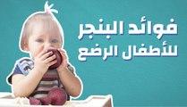فوائد البنجر للأطفال الرضع