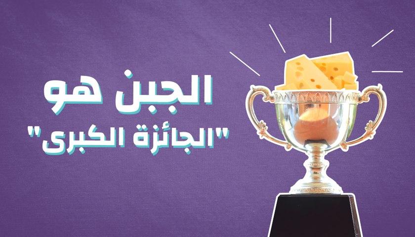 """الجبن هو """"الجائزة الكبرى"""""""